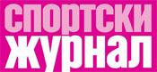 Sportski žurnal